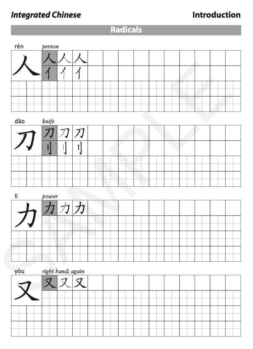 Workbooks integrated chinese workbook level 1 part 2 : L1P1 Character Workbook | Integrated Chinese