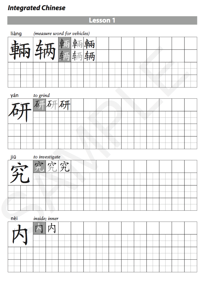 Workbooks integrated chinese workbook level 1 part 2 : L2P1 Character Workbook | Integrated Chinese